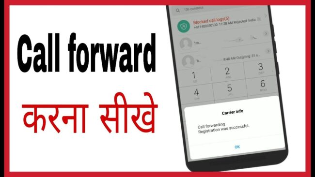 How to CALL FORWARD to another number